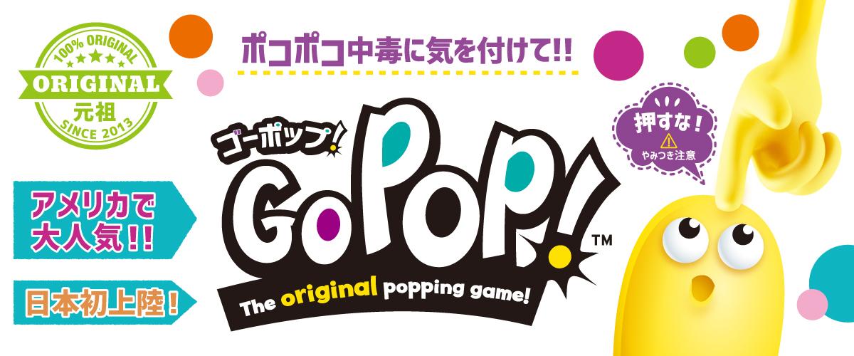 go-pop-banner