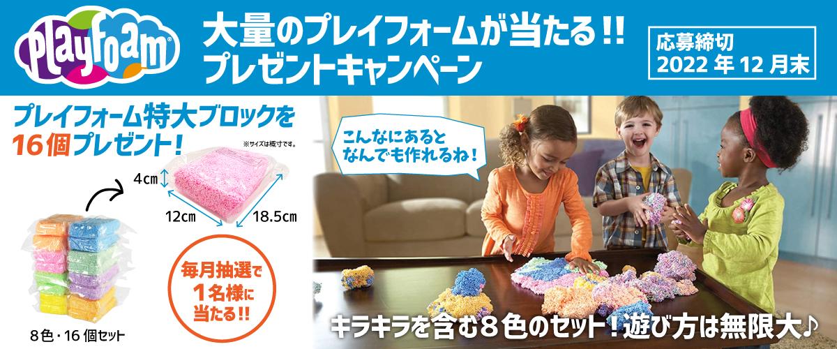 Play_foam_banner