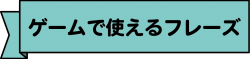 gamephrase